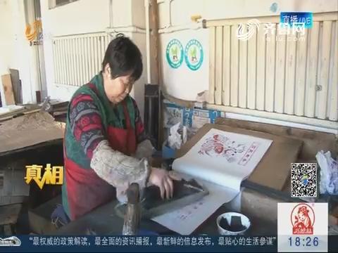 【真相】潍坊:杨家埠年画 老手艺的新出路