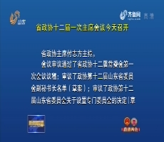 省政協十二屆一次主席會議召開