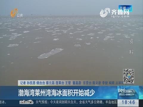 渤海湾莱州湾海冰面积开始减少