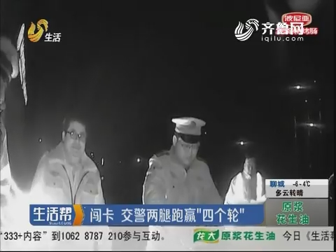 """潍坊:闯卡 交警两腿跑赢""""四个轮"""""""