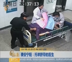 【闪电新闻排行榜】泰安宁阳:托举脐带的医生