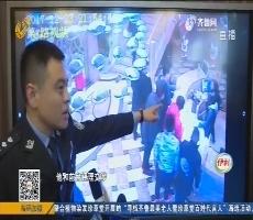 济南:寻衅滋事殴打他人 民警到场依法处置