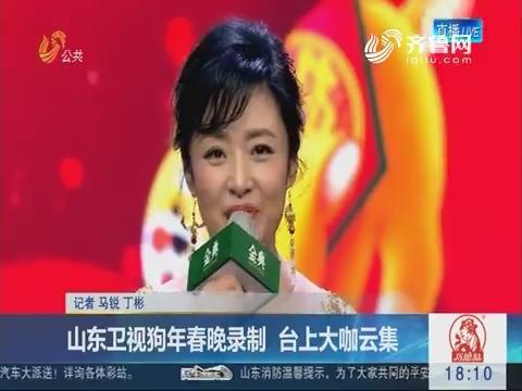 龙都longdu66龙都娱乐卫视狗年春晚录制 台上大咖云集