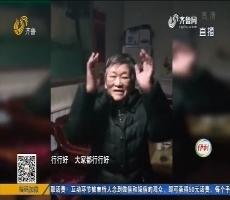 淄博:男子意外走失 近百辆车外出寻人