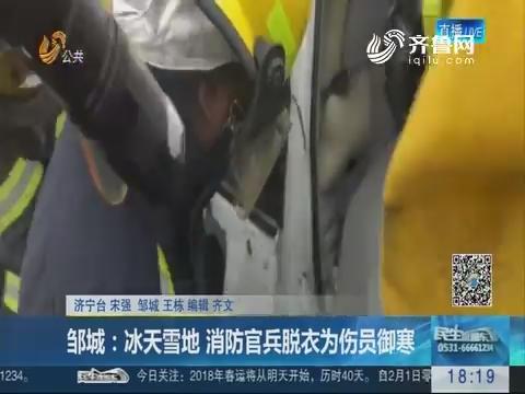 邹城:冰天雪地 消防官兵脱衣为伤员御寒