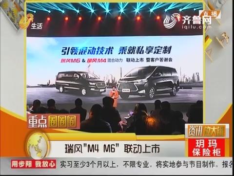 """瑞风""""M4 M6""""联动上市"""