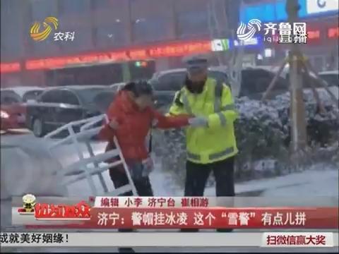 """济宁:警帽挂冰凌 这个""""雪警""""有点儿拼"""
