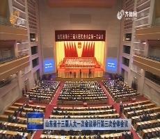 山东省十三届人大一次会议举行第三次全体会议