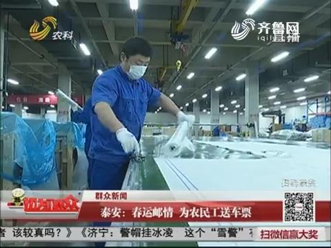 【群众新闻】泰安:春运邮情 为农民工送车票