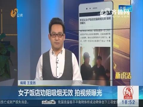 新说法:女子饭店劝阻吸烟无效 拍视频曝光