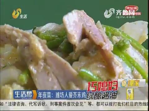 年夜菜:潍坊人爱芥末鸡