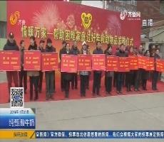 济南:一万户特困家庭收到年货大礼
