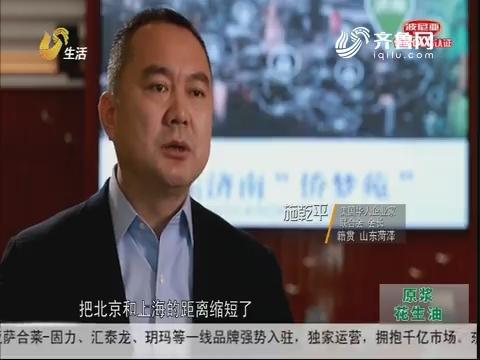 山东人:美国华人企业家——施乾平