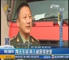 【新闻榜中榜】济宁:雪天车祸 两人被困驾驶室