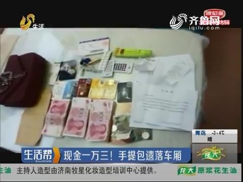 济南:现金一万三!手提包遗落车厢