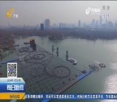 """济南:""""明湖秀""""2月上旬正式亮相"""
