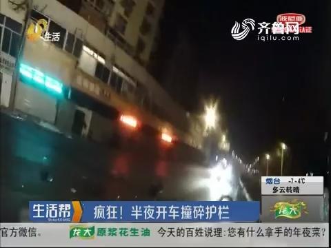 济南:疯狂!半夜开车撞碎护栏