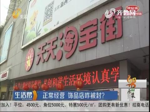 济南:正常经营 饰品店咋被封?