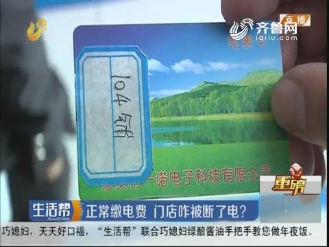 【重磅】滨州:正常缴电费 门店咋被断了电?