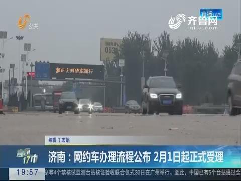 【直通17市】济南:网约车办理流程公布 2月1日起正式受理