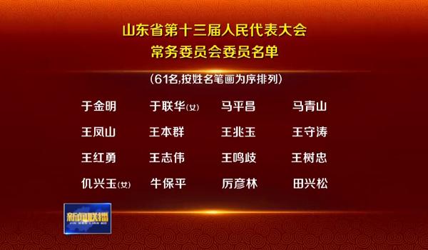 山东省第十三届人民代表大会常务委员会委员名单