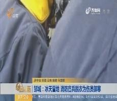 【闪电排行榜】邹城:冰天雪地 消防官兵脱衣为伤员御寒