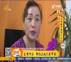 淄博:珍草堂 寻找齐鲁最美老人活动