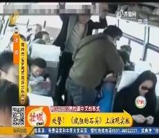 青州:处警!《疯狂的石头》上演现实版