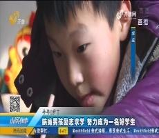 脑瘫男孩励志求学 努力成为一名好学生