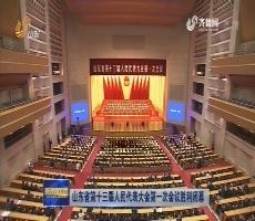 山東省第十三屆人民代表大會第一次會議勝利閉幕