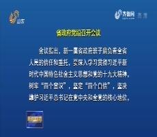 省政府黨組召開會議