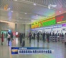 【2018春运启动】铁路旅客增加   购票扫码支付全覆盖