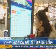 【新闻榜中榜】铁路再添新智能 提升旅客出行获得感