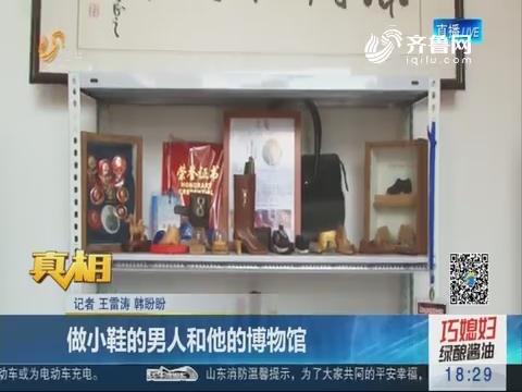 【真相】济南:做小鞋的男人和他的博物馆