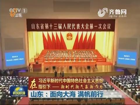 【在习近平新期间中国特征社会主义头脑指引下——新期间新景象新作为】山东:面向大海 满帆前行
