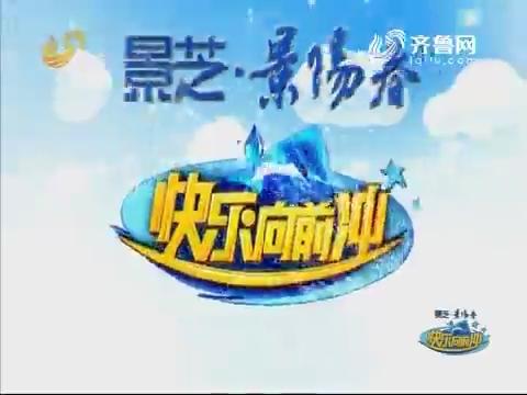 20180201《快乐向前冲》:王中王争霸赛 12晋10
