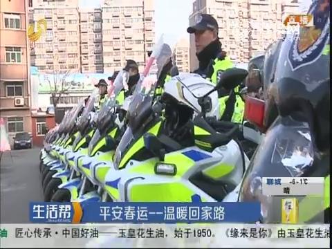济南:平安春运——温暖回家路