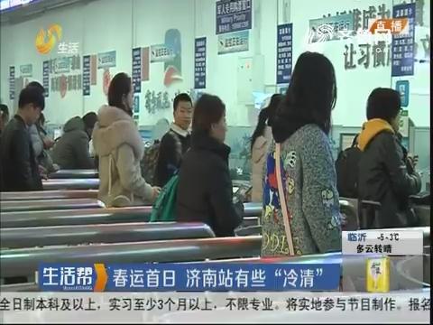"""春运首日 济南站有些""""冷清"""""""