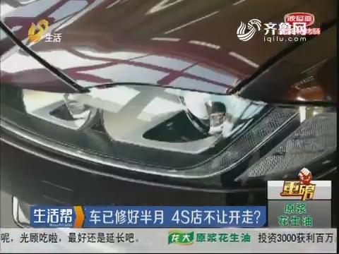 【重磅】青岛:车已修好半月 4S店不让开走?