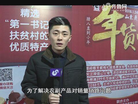 山东电视报爱心年货大集活动进行中!