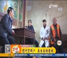 济阳:慰问贫困户 医生当场看病