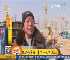 """阳谷:路边修车摊 来了一位""""无名氏"""""""