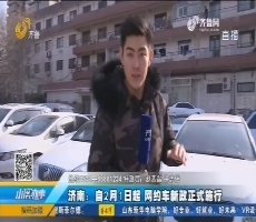 济南:自2月1日起 网约车新政正式施行