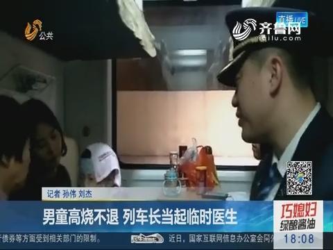 男童高烧不退 列车长当起临时医生