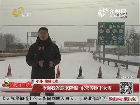 2月2日起山东省迎来降温 东营等地下大雪