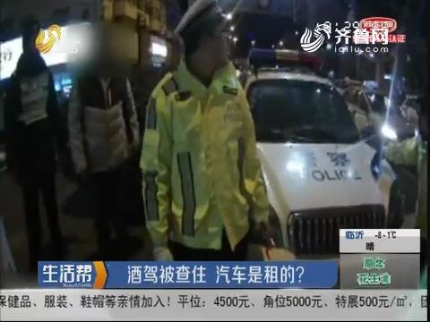 青岛:酒驾被查住 汽车是租的?