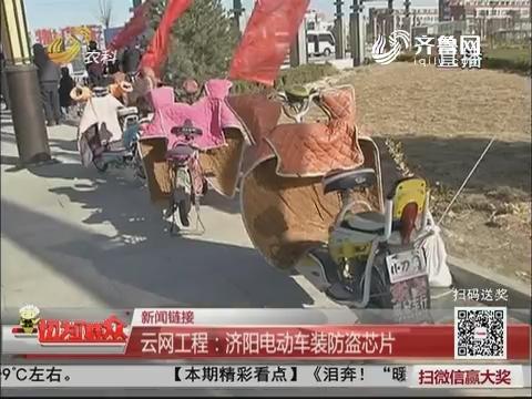 【新闻链接】云网工程:济阳电动车装防盗芯片