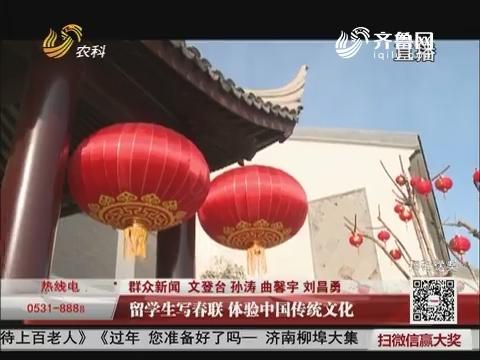 【群众新闻】留学生写春联 体验中国传统文化