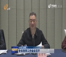 全省腾博会娱乐平台工作会议召开