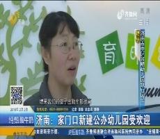 济南:家门口新建公办幼儿园受欢迎